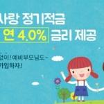 웰컴저축은행, 최고 연4.0% '아이사랑 정기적금' 출시