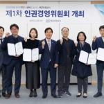"""예보, 인권경영위원회 출범…""""차별 없는 일터 조성"""""""