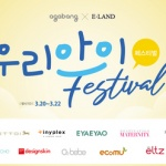 NC백화점, 강서점서 '봄 시즌 우리 아이 페스티벌' 진행