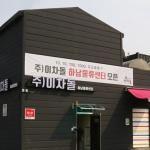 이차돌, 경기 하남에 물류센터 신축 개관