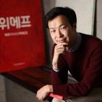 박은상 위메프 대표, '상공의 날' 국무총리 표창 수상
