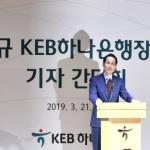 """지성규 신임 하나은행장 """"상호존중과 장벽 없는 협업문화 구현"""""""