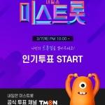 티몬, 프듀∙더유닛 이어 미스트롯 온라인 투표 오픈