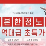 티웨이항공, 봄맞이 일본 노선 프로모션 진행