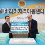정지원 한국거래소 이사장, 'KRX지역아동센터' 개소 지원