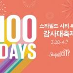 스타필드 시티 위례점, 오픈 100일 맞이 '감사 대축제' 실시
