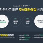 카카오뱅크, 앱 통한 '주식계좌개설' 서비스 출시