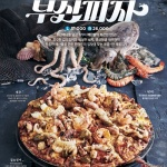 피자알볼로, 3가지 해산물 넣은 '부산피자' 출시