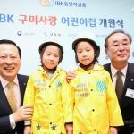 IBK기업은행, 구미공단에 중기 근로자 전용 어린이집 개원
