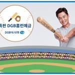 대구은행, 삼성라이온즈 우승기원 특판 'DGB홈런예금' 판매
