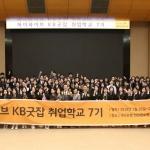 KB국민은행, 취업준비생 대상 'KB굿잡 취업학교 7기' 운영