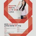 롯데GRS, 대학생 마케터 '글로벌 원정대' 9기 모집