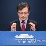 김의겸 청와대 대변인, '고가 건물 매입 논란'에 사퇴