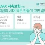 푸본현대생명, 목돈 마련 'MAX저축보험' 출시