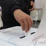 4·3 보궐선거 투표 전국 선거구 5곳서 개시