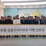 KB손해보험, '2019년 금융소비자보호 이행 선포식' 실시