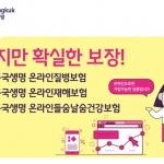 흥국생명, 온라인 미니보험 3종 출시