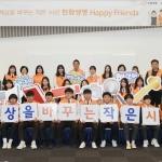 한화생명, 청소년 봉사단 한화해피프렌즈 14기 활동 개시