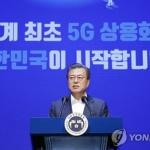 """정부, 5G 전략산업 육성 계획 발표…""""2026년 일자리 60만개 창출 목표"""""""