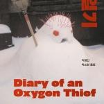 산소 도둑의 일기