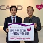 롯데카드, '소아암 어린이 돕기' 임직원 성금·헌혈증 기부