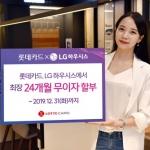 롯데카드-LG하우시스, 최장 24개월 무이자 할부 이벤트