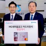 우리카드, 'MG새마을금고 카드의정석' 2종 출시
