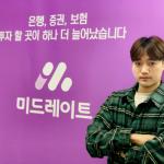 [초대석] 신규식 미드레이트 대표
