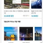 신한카드, '해외 교통 초특가 판매' 시리즈 선봬