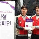 롯데카드, 소아암 어린이 돕는 임직원 헌혈캠페인