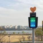 현대해상, 한강공원 11곳에 미세먼지 신호등 설치