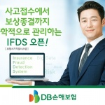 DB손보, 빅데이터 기반 '보험사기적발시스템' 오픈