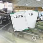 """시민단체들 """"실손보험 청구 간소화, 더 미뤄져선 안돼"""""""