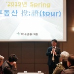 KEB하나은행, '제7회 부동산 투어 세미나' 개최