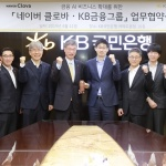 KB금융, 네이버와 금융 AI 비즈니스 사업제휴