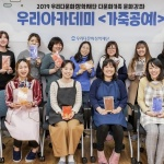 우리금융그룹 우리다문화장학재단, 결혼이민자 대상 문화강좌 실시