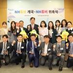 NH농협은행, SNS 방송 NH튜브 개국 및 NH튜버 19명 위촉