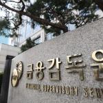 금감원, 종합검사 첫 대상자 KB금융·한화생명