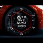 금호타이어, 3년 만에 신규 브랜드 광고 공개