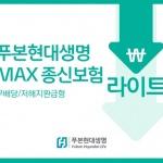 푸본현대생명, 저해지환급형 'MAX 종신보험 라이트' 출시