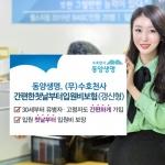 동양생명, '수호천사간편한첫날부터입원비보험(갱신형)' 출시