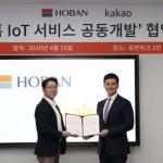 카카오, 호반건설과 홈 IoT 기술 개발 업무협약 체결