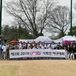 LG유플러스, 2019 5G 사회인 야구대회 개막…결승전 경기 생중계