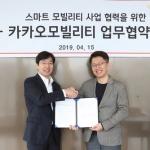카카오모빌리티-KT, 스마트 모빌리티 사업 공동추진 업무협약 체결
