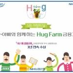 NH농협은행, 가정의 달 맞아 'Hug Farm 금융교육' 실시