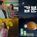 오비맥주 '갑분굿' 광고 시리즈로 '필굿' 알린다