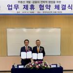 임재택 한양증권 대표, 한국자산신탁과 MOU 체결