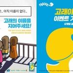 """오비맥주 필굿 """"고래 캐릭터 이름 지어주세요"""""""