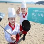 KT, 부산서' ON식당 시즌3 인 해운대' 프로모션 진행