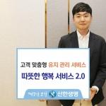 신한생명, 고객 유지관리 '따뜻한 행복 서비스 2.0' 시행